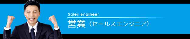 営業(セールスエンジニア)